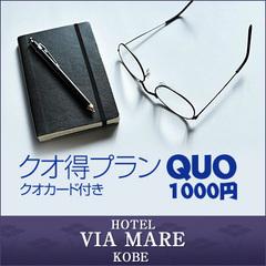 (QUOカード1000円含む)クオ得プラン♪【素泊】