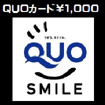 【事前カード決済でお得!】QUOカード¥1,000付☆素泊まり1泊につき1枚!