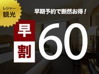 【ビジネス・レジャー】☆早割60日☆事前カード決済限定・キャンセル不可プラン(素泊り)
