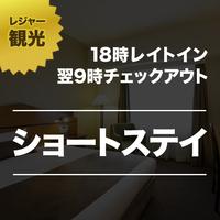 【ショートステイ】お日にち限定《素泊り》チェックイン18時〜チェックアウト9時まででお得プラン!