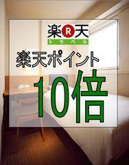 【楽天ポイント10倍】喫煙シングルプラン★大浴場、サウナ無料★