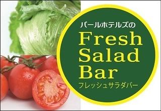 【朝食付プラン】フレッシュ!サラダバー付き