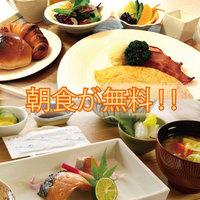 【期間限定:ホテルリニューアル記念月間プラン】「朝食が無料!」和洋チョイス:朝定食付プラン
