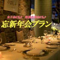 【12〜1月限定:4名様より】宴会幹事さん集合!『女子会も歓迎♪』ホテルで忘新年会プラン[夕食付]
