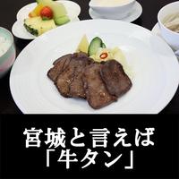 【1泊2食付】宮城に来たからには食べずには帰れない、ご当地メニュー「牛タン定食」が夕食付プランに登場