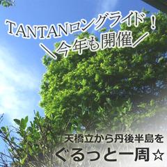【6月2日(土)限定】TANTANロングライド2017!自然満喫☆夕食付きプラン