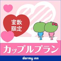 安芸の湯ドーミーイン広島