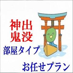 お部屋タイプお任せプラン♪≪素泊まり≫★最上階大浴場完備★