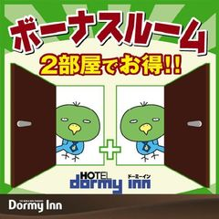 【隣室確約◆素泊まり】お隣同士のお部屋をご用意♪グループ&ファミリープラン<12歳まで添い寝無料!>