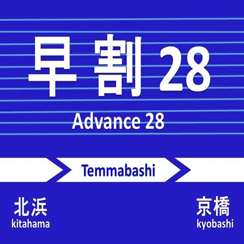 【さき楽】28日前までのお得な予約!〜和洋バイキング朝食付〜
