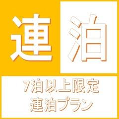 【7泊以上限定】◆長期で超おトク!最大50%OFF!宿泊プラン◆ 〜食事なし〜