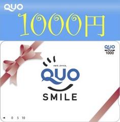 あると嬉しいQUOカード1000円分付き素泊りプラン♪