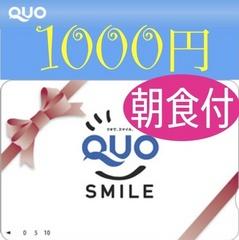 あると嬉しいQUOカード1000円分&大好評!手作り朝食バイキング付プラン♪