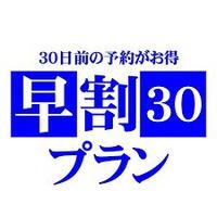 【春夏旅セール】【早得30日前】☆朝食バイキング付☆宿泊プラン