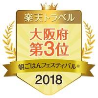 【スタンダードプラン】駅チカ★雨にも濡れない好立地(朝食付)