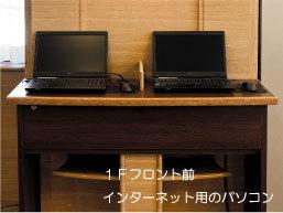 1Fフロント前インターネット用のパソコン