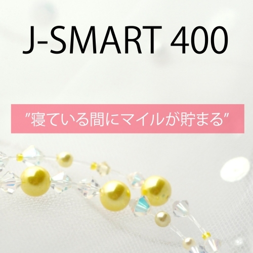 J−SMART400 【夢見る間に400マイルが貯まる】 素泊り