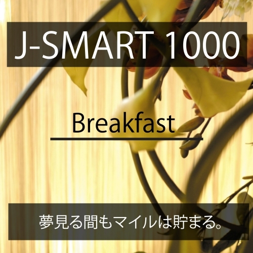 J−SMART1000 BF 【1000マイル&人気の朝食】