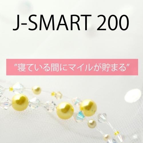 J−SMART200 【夢見る間に200マイルが貯まる】 素泊り