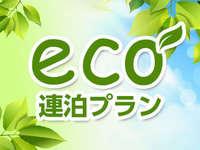 【地球環境保護宣言】3連泊でお得にSTAY!eco!〜ご滞在中客室清掃はいたしません!〜【朝食付】