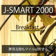 J-SMART2000【夢見る間に2000マイルが貯まる】素泊