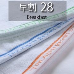 【ADVANCE BF】 ★28日前早割&地元産食材たっぷりの朝食♪駐車場無料!【さき楽28】