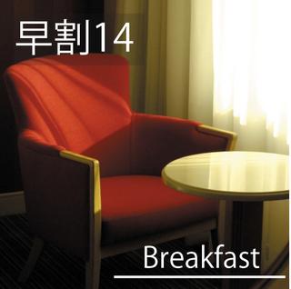 【ADVANCE BF】 ★14日前早割&十勝を満喫のバイキング朝食♪【美味旬旅】