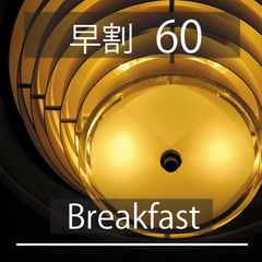 【ADVANCE BF】 ★60日前の早割りでお得! 地元産食材たっぷりの朝食付き♪早得☆さき楽60