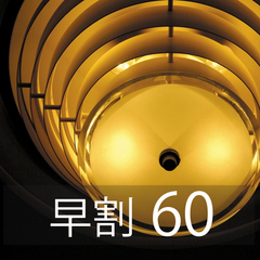 【ADVANCE】 ★60日前の早割りでお得! 素泊り【さき楽60】