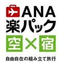 【2020年7月1日〜】【ANA楽パック】観光向けスタンダードプラン〜素泊まり〜