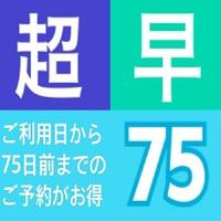 【超早75day】◇素泊り◇ 75日前までのご予約のお客様におすすめ♪12時レイトアウト!