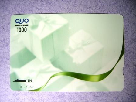 【QUOカード1,000円付!】素泊りプラン