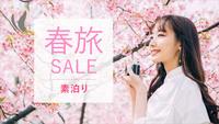 【期間限定】春旅「大セール!」プラン 2名様ご利用がお得♪【素泊り】