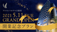 【2021年5月11日グランドオープン】「アルモントホテル日暮里」オープン記念プラン【朝食付き】