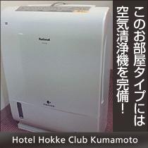 【朝食付】☆☆アウトレットプラン☆☆〜窓無しシングル〜