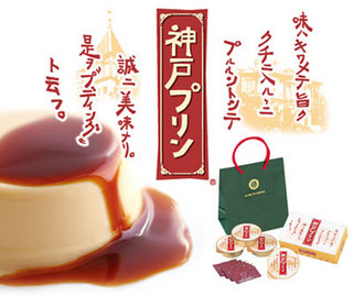 現金特価 神戸プリン4個入 + 選べる朝食プラン (カード不可)