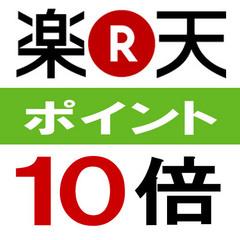 楽天ポイントめっちゃ貯まるデ☆ポイント10倍出張プラン♪(カード不可)楽天限定