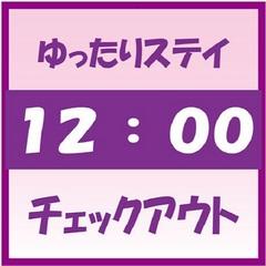 朝はゆっくり(_._)ZZzz..12時チェックアウト★(カード不可)