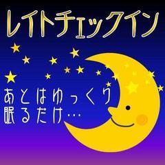 ◆現金特価!ショートステイプラン★ 21時C/In 〜 9時C/Out ≪カード不可≫