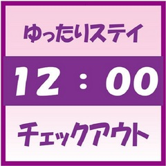 ★60才〜限定★プラン≪朝食バイキング&12時チェックアウト≫(カード不可)