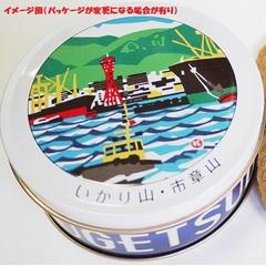 【現金特価】 神戸風月堂ミニゴーフル付 お手軽神戸土産 プラン (カード不可)
