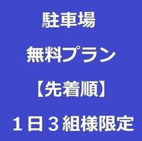 【早いもの勝ち:1日3組限定】駐車場無料プラン