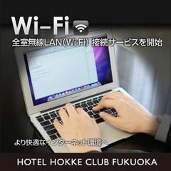 【さき楽28】予約は先取りがおトク!今すぐチェック!◆男女別浴場完備・全室Wi-Fi無料!◆