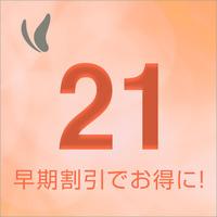 【早割21】早期予約がお得!福岡市内ビジネス・観光でのアクセス良好♪準天然[人工]光明石温泉〜素泊り