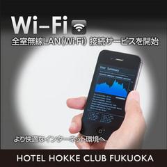 ☆12時チェックアウト☆プラン【朝食バイキング付!6:30オープン】◇男女別浴場!Wi-Fi無料!◇