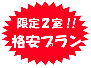 【朝食なし・アーリーチェックアウト】サプライズ価格のシングルプラン【週末セール】