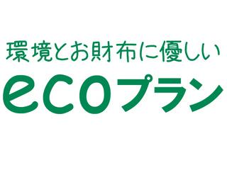 【清掃不要のお客様限定】連泊するとお得なECOプラン☆1人¥540お得!【連泊割】