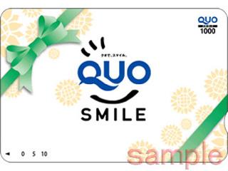 【早期得割】3000円のQuoカードが付いたお得プラン