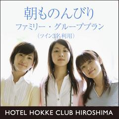 12時アウト☆ファミリー・グループプラン(ツイン2ベットで3名利用)【素泊り】(男女大浴場完備)
