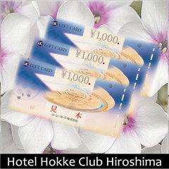 【ギフト券】1,000円プレゼントプラン【素泊り】(男女大浴場完備)